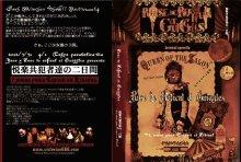 他の写真を見る1: 【再販】「悦楽共犯者達の二日間〜2 jours pour Esprit et Ridicul」DVD