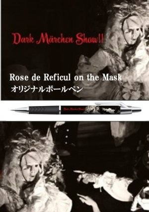 画像1: 再入荷 Rose de Reficul et Guiggles On the Mask ボールペン