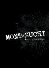 【MONT☆SUCHT 公演記録集DVD】