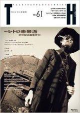 トーキングヘッズ叢書TH No.61レトロ未来派〜21世紀の歯車世代