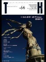 トーキングヘッズ叢書TH No.64「ヒトガタ/オブジェの修辞学」