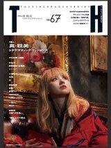 トーキングヘッズ叢書TH No.67「異・耽美〜トラウマティック・ヴィジョンズ」