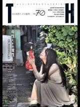 トーキングヘッズ叢書TH No.70「母性と、その魔性〜呪縛が生み出す物語」