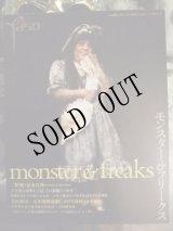[書籍]yaso# monster & freaks 夜想 モンスター&フリークス