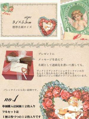 画像2: ヴィクトリアン ミニメッセージカードセット