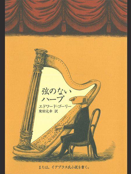 弦のないハープ または、イアブラス氏小説を書く。