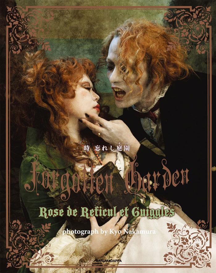 Rose de Reficul et Guiggles愛蔵本「FORGOTTEN GARDEN」