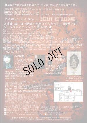 画像2: 2012年月5月26日土曜日京都@夜想「Esprit et Ridicul」ご予約