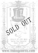 7月15日[月祝日]Salon Toe Cocotte夏のお茶会ご予約