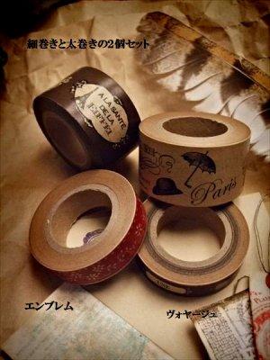 画像1: クラフト紙のマスキングテープ