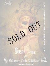 [東京渋谷]11月29日[土]◆11月30日[日][画廊・珈琲 Zaroff]Roseの赤い小部屋+中村趫 Photo Exhibition Vol.II
