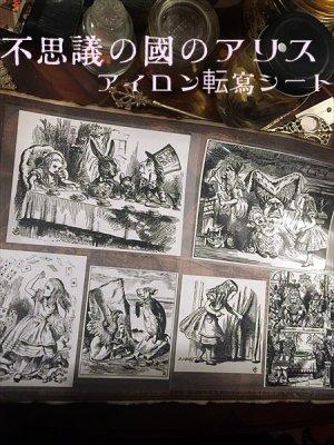 画像1: 【再入荷】不思議の国のアリス アイロン転写シートセット