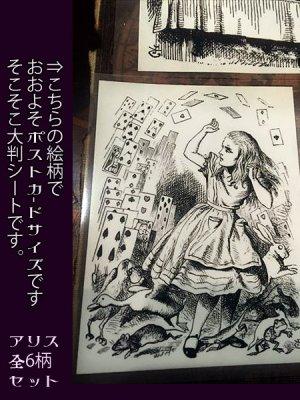 画像4: 【再入荷】不思議の国のアリス アイロン転写シートセット