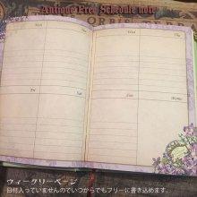 他の写真を見る2: Antique Free Schedule Note マスカット(すずらんラベル)