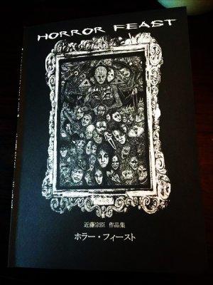 画像2: 近藤宗臣作品集 HORROR FEAST ホラー・フィースト