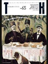 トーキングヘッズ叢書TH No.65「食と酒のパラダイス!」