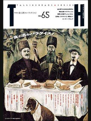 画像1: トーキングヘッズ叢書TH No.65「食と酒のパラダイス!」