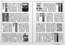 他の写真を見る2: トーキングヘッズ叢書TH No.65「食と酒のパラダイス!」