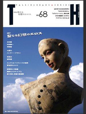 """画像1: トーキングヘッズ叢書TH No.68 """"Holy erotic illusion"""""""