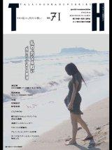 """トーキングヘッズ叢書TH No.71「私の、内なる戦い〜""""生きにくさ""""からの表現」"""