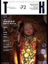 トーキングヘッズ叢書TH No.72「グロテスク〜奇怪なる、愛しきもの」