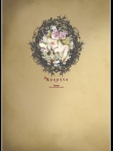 たまベスト画集「Rosette」