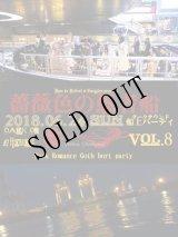 [船上パーティ]06月24日[日]-薔薇色の愚者船Vol.8 Dark DJ3時間クルーズ