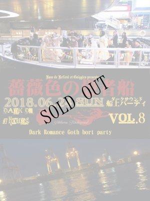 画像1: [船上パーティ]06月24日[日]-薔薇色の愚者船Vol.8 Dark DJ3時間クルーズ