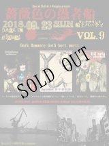[船上パーティ]09月23日[日]-薔薇色の愚者船Vol.9 Dark DJ3時間クルーズ