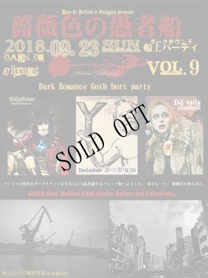 画像1: [船上パーティ]09月23日[日]-薔薇色の愚者船Vol.9 Dark DJ3時間クルーズ
