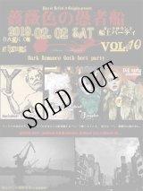 [船上パーティ]02月02日[土]-薔薇色の愚者船Vol.10 Dark DJ3時間クルーズ