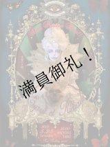[京都]05月25日[土]-Esprit et Ridicule 2019-Rose Birthday special予約