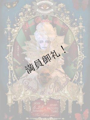 画像1: [京都]05月25日[土]-Esprit et Ridicule 2019-Rose Birthday special予約