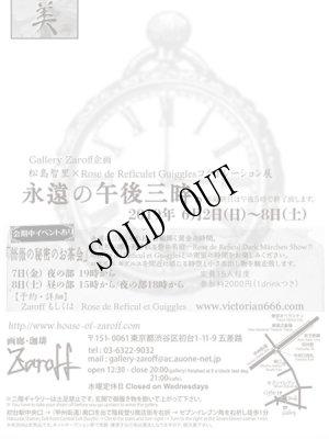 画像2: [東京渋谷初台]◆06月07日[金]◆06月08日[土][画廊・珈琲 Zaroff] 永遠の午後三時。
