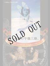 [東京渋谷初台]◆06月07日[金]◆06月08日[土][画廊・珈琲 Zaroff] 永遠の午後三時。