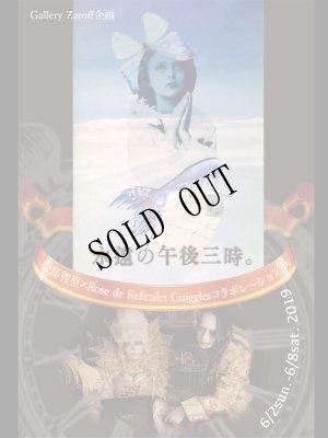 画像1: [東京渋谷初台]◆06月07日[金]◆06月08日[土][画廊・珈琲 Zaroff] 永遠の午後三時。