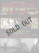 [船上パーティ]07月13日[土]-薔薇色の愚者船Vol.11 Dark DJ3時間クルーズ