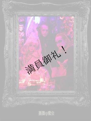 画像2: NEW [大阪]07月28日[日]ゴシックナイトサロン-薔薇の蜜会 第一回