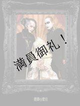 NEW [大阪]07月28日[日]ゴシックナイトサロン-薔薇の蜜会 第一回