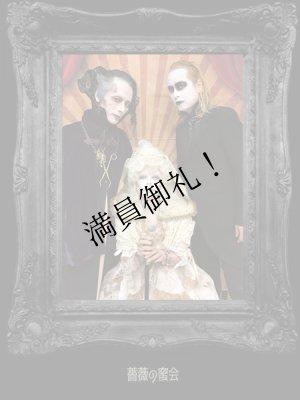 画像1: NEW [大阪]07月28日[日]ゴシックナイトサロン-薔薇の蜜会 第一回
