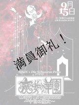 [東京]09月15日[日]-魔女の花園-中世の魔女 予約