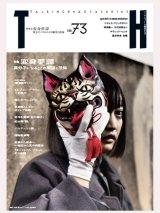 トーキングヘッズ叢書TH No.73「変身夢譚〜異分子になることの願望と恐怖」