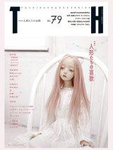 新刊 トーキングヘッズ叢書TH No.79「人形たちの哀歌」