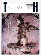 トーキングヘッズ叢書TH No.77「夢魔〜闇の世界からの呼び声」