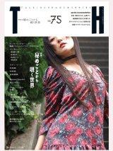 トーキングヘッズ叢書TH No.75「秘めごとから覗く世界」