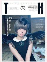 トーキングヘッズ叢書TH No.76「天使/堕天使〜閉塞したこの世界の救済者」