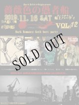 [船上パーティ]11月16日[土]-薔薇色の愚者船Vol.12 Dark DJ3時間クルーズ