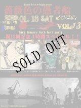 残席僅か[船上パーティ]2020年1月18日[土]-薔薇色の愚者船Vol.13スペシャル! Dark DJ4時間クルーズ