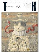 トーキングヘッズ叢書TH No.81「野生のミラクル」