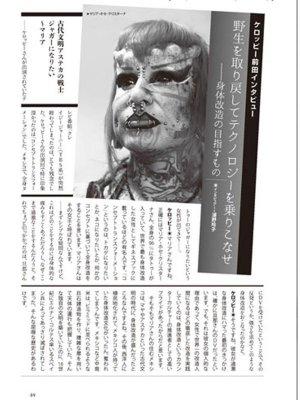 画像2: トーキングヘッズ叢書TH No.81「野生のミラクル」